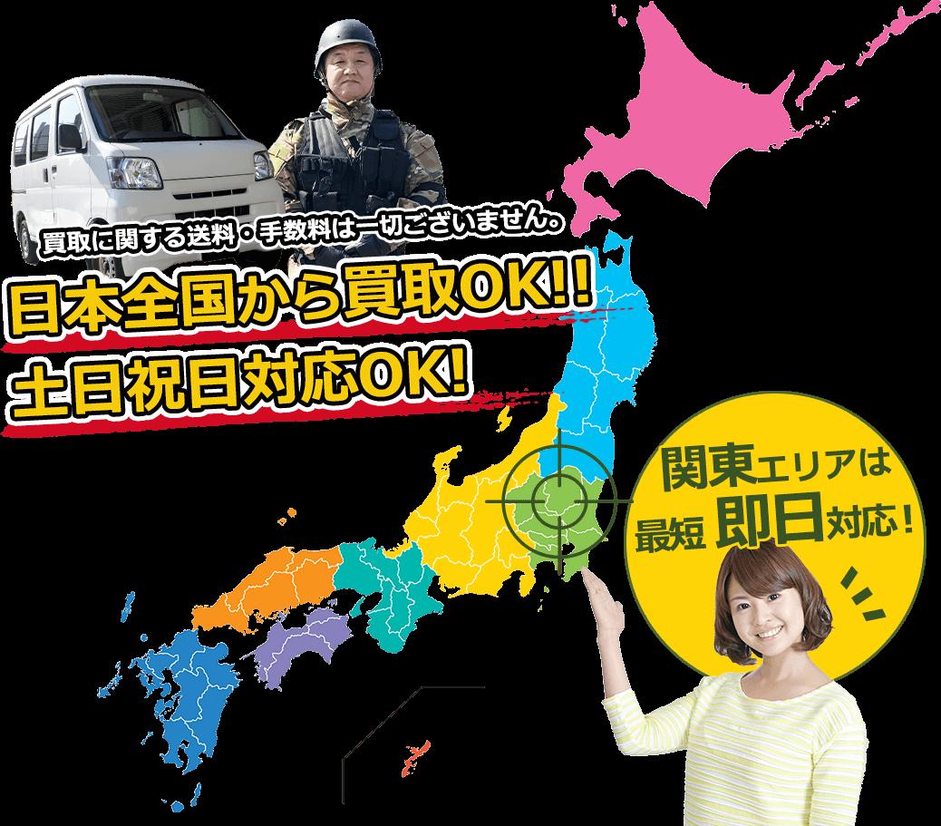 対応エリアマップ 送料手数料無料 日本全国から買取OK 関東エリアは即日対応!