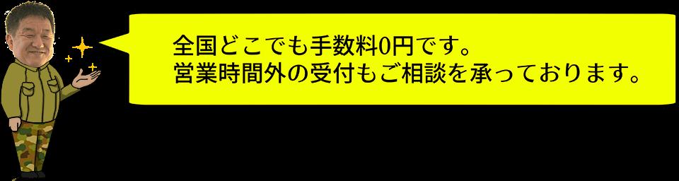 全国どこでも手数料0円です。営業時間外の受付もご相談を承っております。