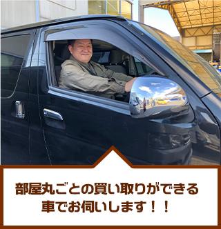 部屋丸ごとの買い取りができる車でお伺いします!!