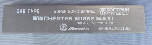 ウインチェスターM1892パッケージ